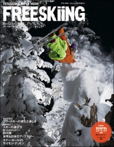 Freeskiing Magazine Cover shot - Kyler Cooley